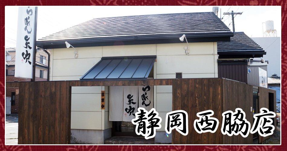 静岡西脇店イメージ