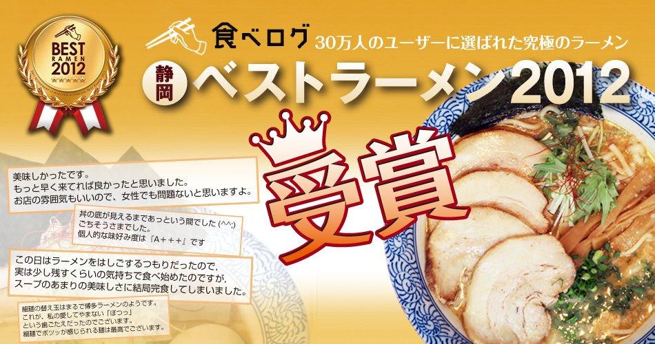 食べログベストラーメン2012